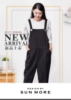 女装新品上市海报