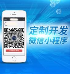 微信二维码微信海报微信小程序