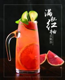 滿杯紅柚水果茶海报