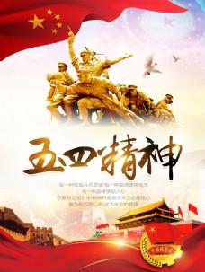 五四精神节日宣传海报