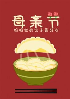 饺子水饺母亲节节日海报红色主题