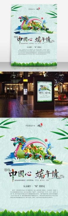 端午节粽子龙舟海报传统节日海报