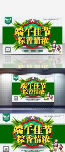 端午佳节促销海报 C4D超清渲染艺术字