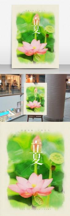 水彩风立夏海报设计
