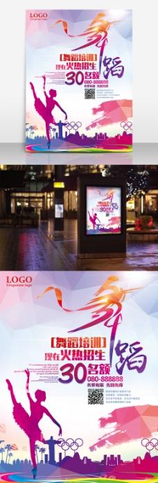 舞蹈班招生创意海报设计