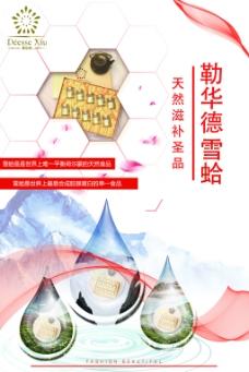雪蛤商业海报