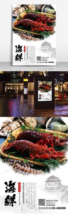 海鲜龙虾美食酒店自助餐海报
