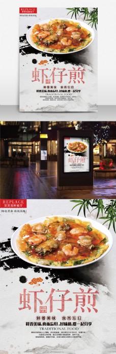 美味虾仔煎海报