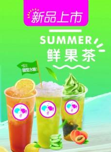 鲜果茶海报