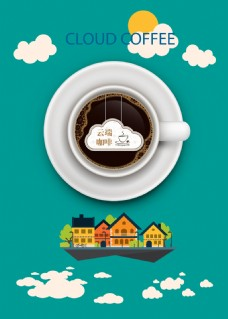 创意咖啡海报扁平矢量素材