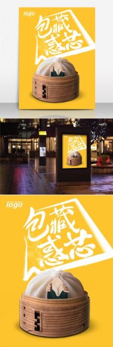 创意美食包子店宣传海报设计包藏惑芯