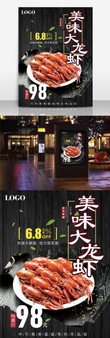 创意澳洲大龙虾海鲜促销海报
