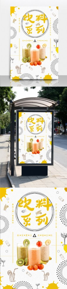 夏日清新鲜榨水果果汁饮品系列海报