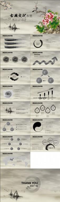 古典中国风水墨山水情PPT模板
