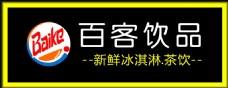 百客门市Logo确认搞