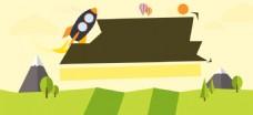 简约卡通火箭扁平化背景