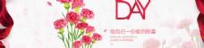 红色母亲节康乃馨商业促销海报背景设计