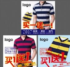 买一送一T恤直通车广告