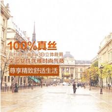 欧美城市主图模板免费下载