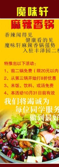 麻辣香锅 餐饮海报