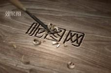 精美木纹材质雕刻logo展示样