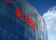蓝色字体大厦logo展示样机