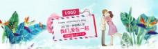 520情人节淘宝电商首页海报banner