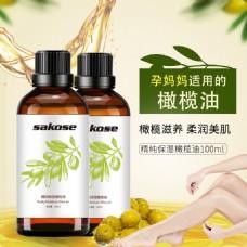 橄榄油护肤全身按摩精油防干裂去妊娠纹按摩膏身体通经络油