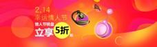 数码产品首页情人节活动海报