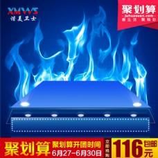 蓝色火焰淘宝主图设计