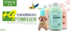 宠物浴液海报