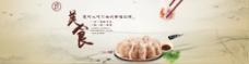 美食-饺子海报
