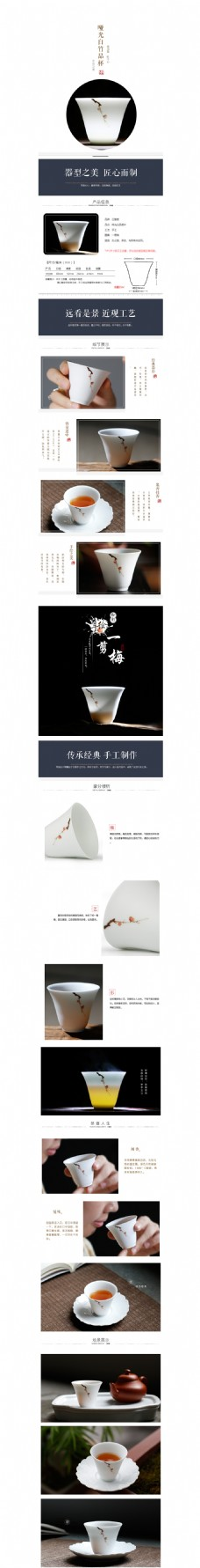 茶具竹品杯矾红