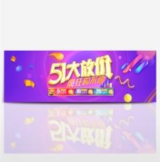 五一劳动节淘宝天猫首页海报banner