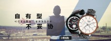手表商务网站banner