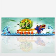 端午节淘宝电商海报banne天猫首图