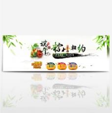 端午节电商首页海报banner淘宝粽子节