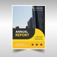 圆形黄色抽象企业年度报告模板