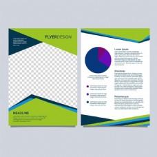 绿色商业手册设计