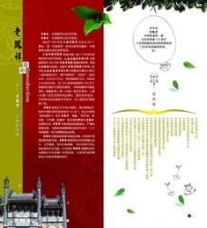 老凤祥传统画册PSD素材