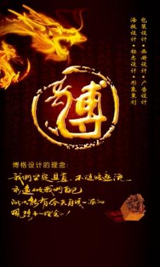 艺博中国龙企业文化海报