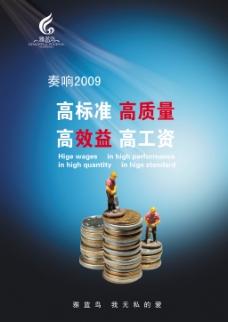 高标准高效益企业文化海报