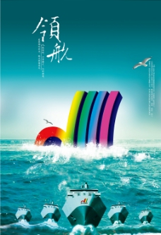 领航企业文化海报