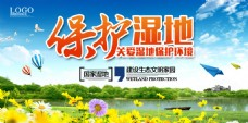 保护湿地海报