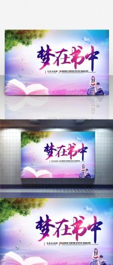 梦在书中海报