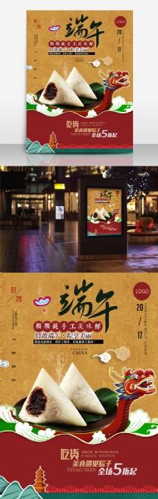 端午节 中国风 促销 传单 海报 展架