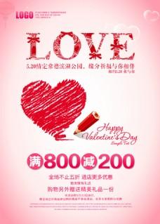 520浪漫情人节节日促销海报