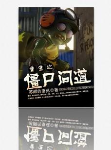 小说封面设计、电影海报、网络小说封面海报