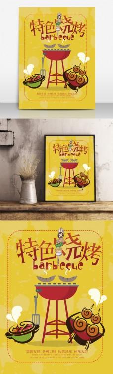 特色小吃烧烤卡通美食海报宣传单