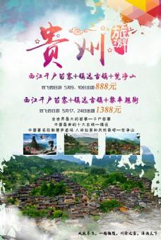 贵州旅游宣传海报